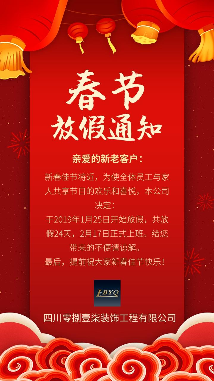 春节放假通知@凡科快图[kt.fkw.com] (2).jpg