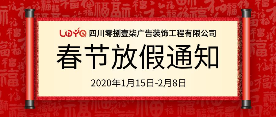 中国风春节放假通知公众号推图@凡科快图.png