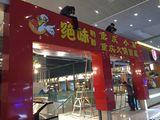 成都东站重庆小面绝味鸭脖店招【案例】
