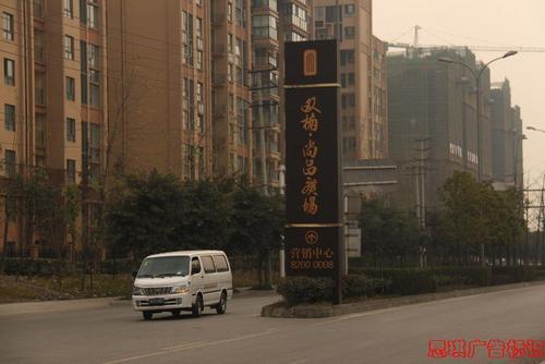 双楠尚品广场导视牌