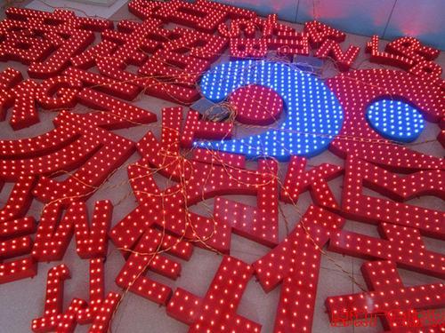 红色LED穿孔字