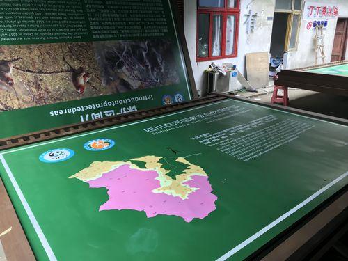 九寨沟白河保护风景区宣传栏生产【案例】