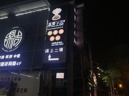 南云上品瓦香鸡米饭招牌【案例】