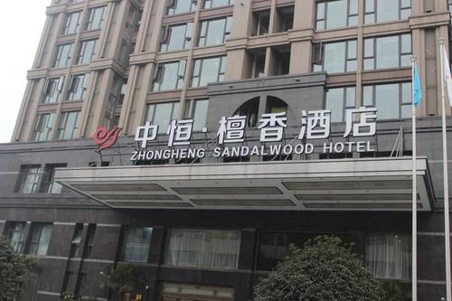 中恒檀香酒店不锈钢发光字