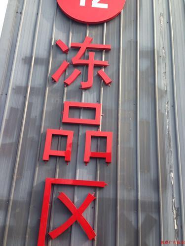 海霸王铁皮烤漆字