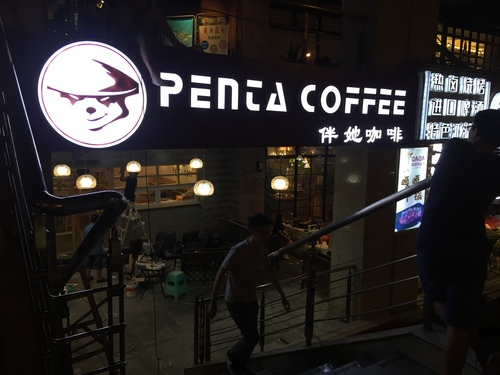 伴她咖啡店招【案例】