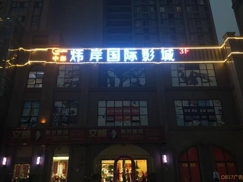 中影伟岸国际影城LED穿孔字【案例】