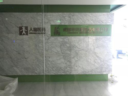 成都华贝康医药形象墙【案例】