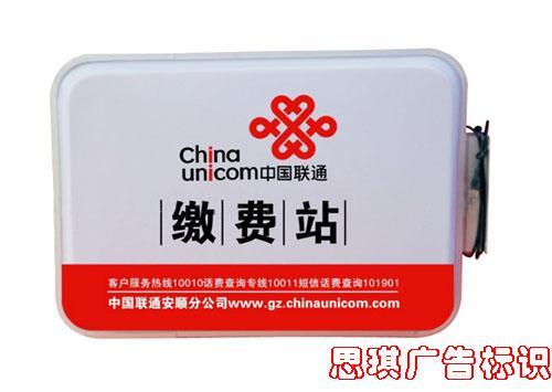 中国联通挂墙吸塑灯箱