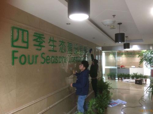 四季生态建设背景墙水晶字【案例】