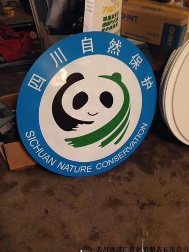 九寨沟景区熊猫自然保护牌