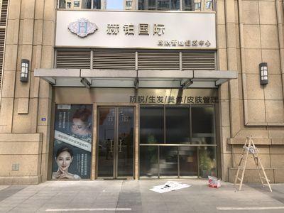 HEBE赫铂国际成都高新旗舰店招牌【案例】