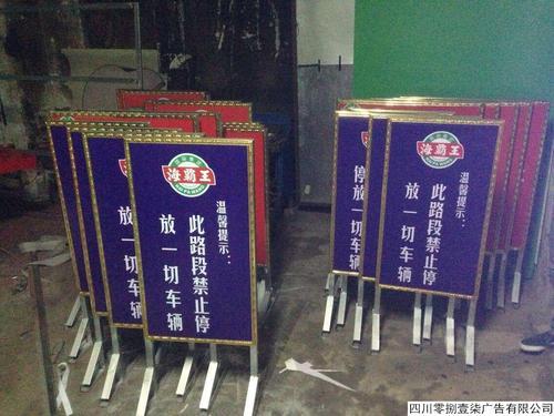 海霸王市场警示牌