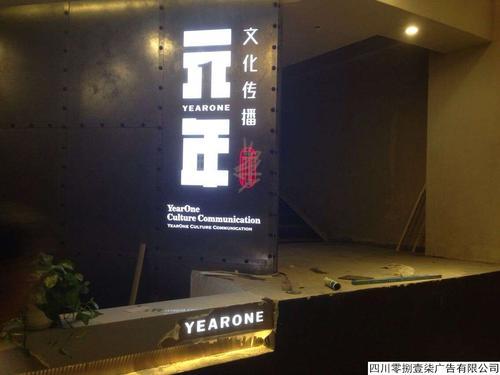 元年文化传播形象墙发光字