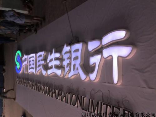 中国民生银行门头发光字
