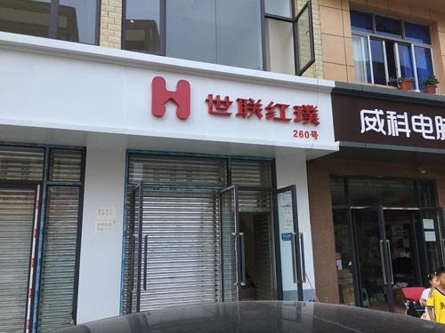世联红璞公寓连锁发光字【案例】